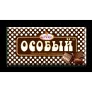 "Шоколад ""Особый"" (25 г)"