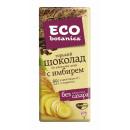 "Шоколад ""Eco Botanica"" горький с имбирем (90 г)"