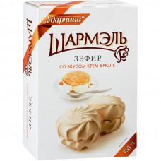 """Зефир Шармэль крем-брюле """"Ударница"""" (255 г)"""