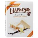 "Пастила Шармель ванильная ""Ударница"" (221 г)"