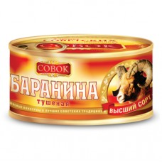"""Баранина тушеная """"Совок"""" ГОСТ (250 г)"""