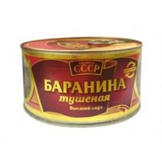 """Баранина тушеная """"СССР"""" ГОСТ (325 г)"""
