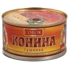 """Конина тушеная """"Совок"""" ГОСТ (325 г)"""