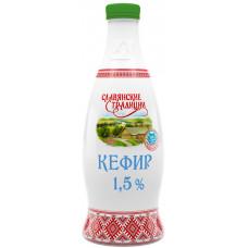 """Кефир """"Славянские традиции"""" 1,5% (0,9 л)"""