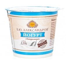 "Йогурт ""Б.Ю.Александров"" натуральный 2,5% (125 г)"