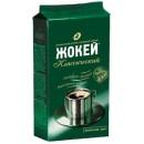 """Кофе молотый """"Жокей"""" классический (450 г)"""